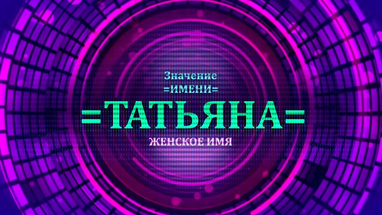 Значение имени Татьяна - Тайна имени