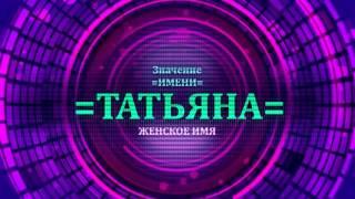 Значение имени Татьяна - Тайна имени(, 2017-01-23T08:13:31.000Z)
