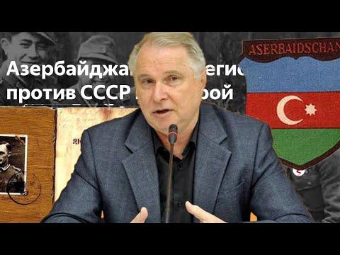 Азербайджан лоббирует фейковую героизацию фашизма в Армении. Александр Цинкер