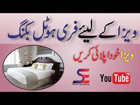 Online Hotel Booking For Visa Application For Free | Free Hotel Reservation For Visa Application