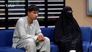 بامداد خوش - گم شده - صحبت های بی بی جمیله مادر نورالله که مدت دو سال میشود گم شده است