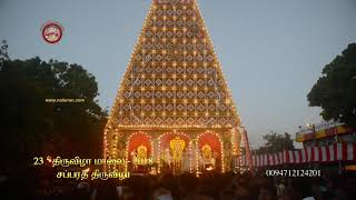 Nallur Kandaswamy Temple 2018 saparam Festival Day 23 pm HD