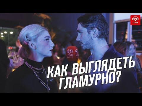 Love Radio на премии Glamour Influencers Awards | Как выглядеть гламурным?