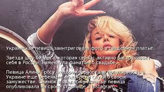 Украинская певица заинтриговала фото в свадебном платье