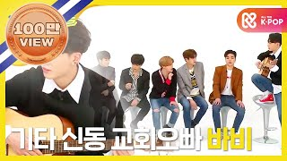 Download Video (Weekly Idol EP.341) BOSS , Are you See IT?I!! [한국 미발매곡 '꼴좋다' 공개] MP3 3GP MP4