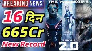 2.0 15th day WORLDWIDE Box OFFICE COLLECTION