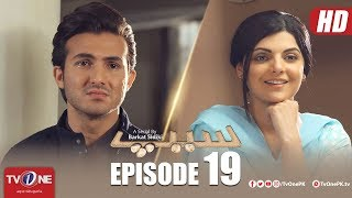 Seep | Episode 19 | TV One Drama | 13 July 2018