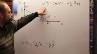 """Физика. Урок № 24. Кинематика. Еще раз о """"палочке"""": уравнение связи. Ускорение"""