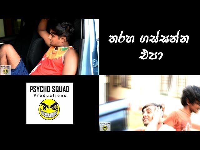 ??? ??????? ??? - Tharaha Gassanna Epa... PSYCHO SQUAD Productions...