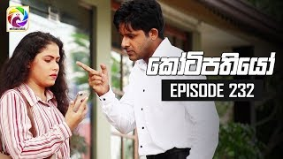 Kotipathiyo Episode 232  || කෝටිපතියෝ  | සතියේ දිනවල රාත්රී  8.30 ට . . . Thumbnail