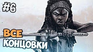 ХОРОШАЯ И ПЛОХАЯ КОНЦОВКА, КОНЕЦ, ФИНАЛ - The Walking Dead: Michonne