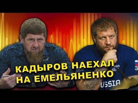 Трешток года! Кадыров наехал на Емельяненко/Хабиб-Тони Фергюсон: Прогноз Дастина Порье/Яквинта