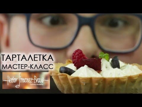 Тарталетка с мятным кремом и свежими ягодами | Антон Булдаков