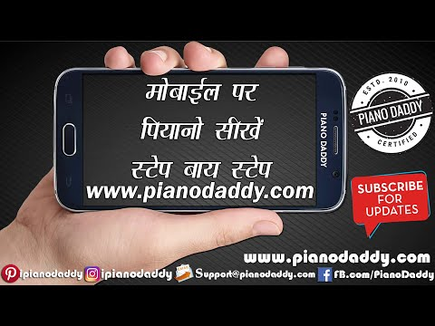 Learn Piano On Mobile  (2021) Updated - मोबाईल पर पियानो सीखें