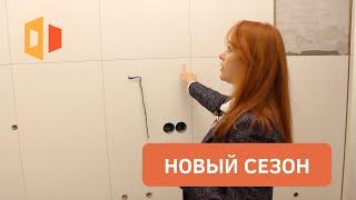 Анонс нового сезону! Румтуры, відео про ремонт і дизайн інтер'єру в новому сезоні відео!