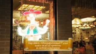 """Сеть кафе """"Пицца Домино"""" (Смоленск) - Кафе """"Харчевня Мандариновый Гусь"""" презентация 2014"""