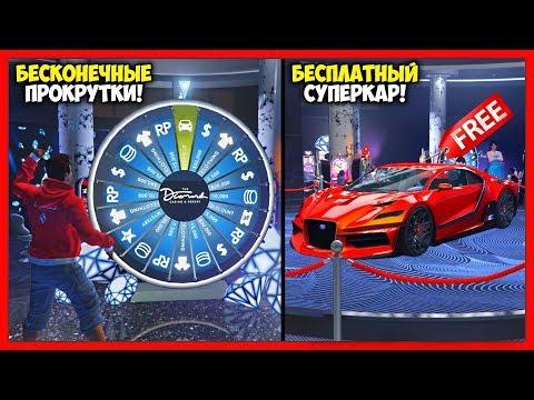 GTA 5 Online: КОЛЕСО УДАЧИ - БЕСКОНЕЧНЫЕ ПОПЫТКИ! / КАК ПОЛУЧИТЬ СУПЕРКАР БЕСПЛАТНО?