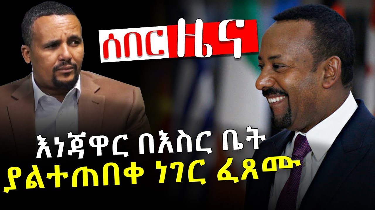 The unexpected letter from Jawar Mohammed and Others
