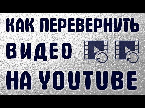Как перевернуть видео на YouTube? — Рабочий способ в 2020 и 2019.