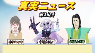 真実ニュース 第16回 ゲスト 十乙女トトメ