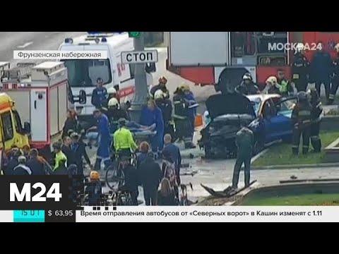 ДТП произошло на Фрунзенской набережной - Москва 24