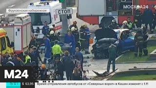 Смотреть видео ДТП произошло на Фрунзенской набережной - Москва 24 онлайн
