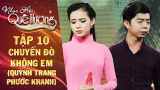 Nhạc hội quê hươnG | tập 10: Chuyến đò không em - Quỳnh Trang, Phước Khanh