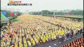 2010國定佛誕節:17佛光山開山宗長   星雲大師致詞