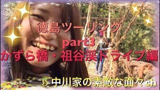 次女 沙羅のツーリングin徳島 thumbnail