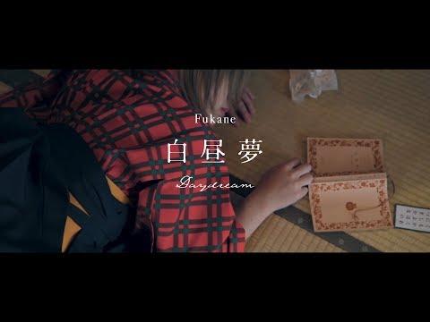 深根---白昼夢[music-video]fukane-/-daydream