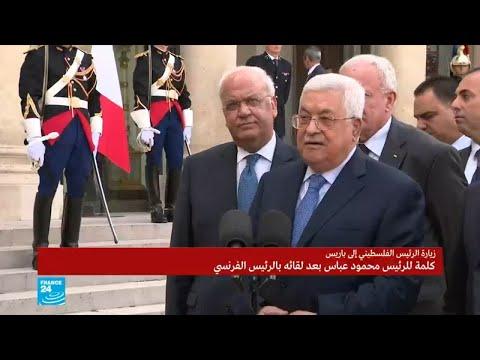 من المؤتمر الصحفي للرئيس الفلسطيني في الإليزيه  - نشر قبل 2 ساعة