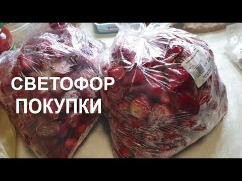 Магазин СВЕТОФОР обзор покупок