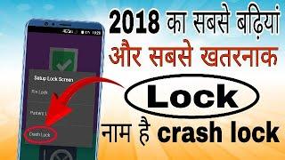 2018 new Crash Lock for all android phone! crash lock lagao apne mobile ko rakho safety