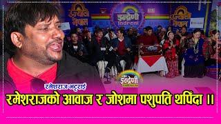 शक्तिशााली युवा गायक रमेशराज भट्टराई र पशुपति शर्माको रोमान्टीक कुरा, साथै रमेशको एकल प्रस्तुति । HD