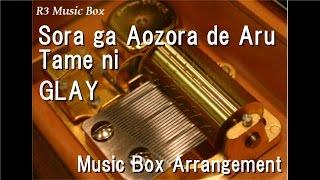 "Sora ga Aozora de Aru Tame ni/GLAY [Music Box] (Anime ""Ace of Diamond -SECOND SEASON-"" OP)"
