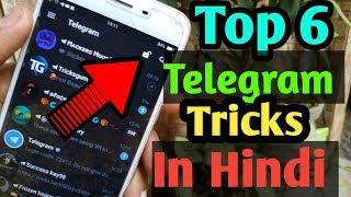 Telegram Hidden Tricks In Hindi