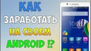 Заработок на Автомате для Андроида | Как можно Заработать на Андроид Очень Легко!!!!