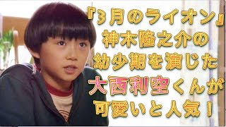 映画『3月のライオン』における神木隆之介の幼少期はじめとして、数々の...