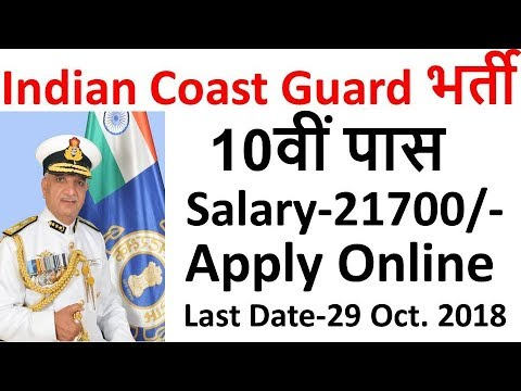 Indian coast guard Recruitment 2019 Batch || Apply Online Coast Guard Bharti