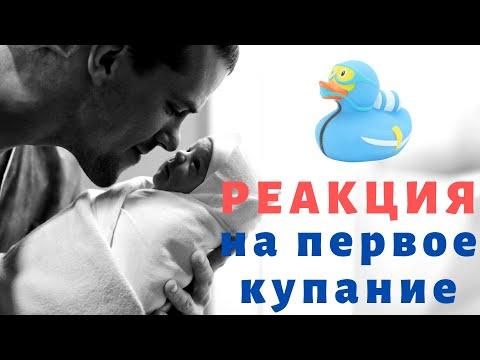 Первое купание новорожденного | Папа купает малыша в ванной. Как и где купать новорожденного ребенка