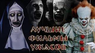Подборка фильмов ужасов.