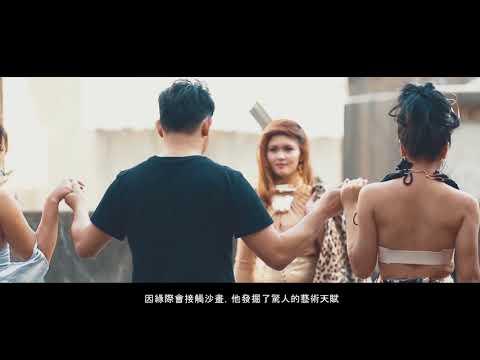 2018 TAIWANfest - Mario Subeldia