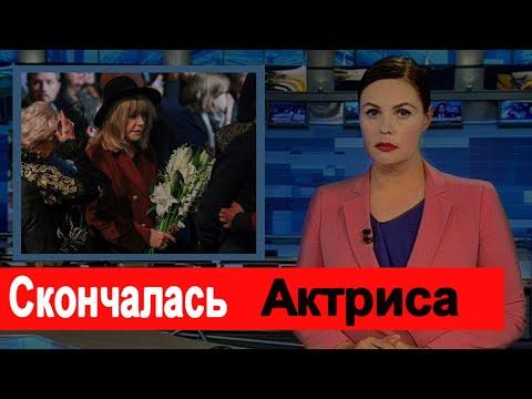 Печальная Новость  Скончалась Знаменитая Советская АКТРИСА