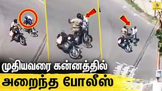 Viral Video : நடுரோட்டில் முதியவரிடம் தகராறு ! நடந்தது என்ன? | Tamilnadu Police | Latest News