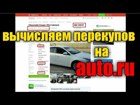 Как определять перекупов на Auto.ru