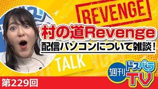 週刊ドスパラTV 第229回 3月4日放送