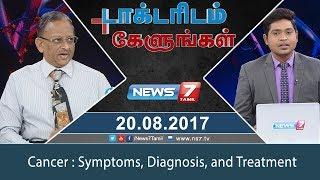 Cancer : Symptoms, Diagnosis, and Treatment | Dr. Raja M A | Doctoridam Kelungal