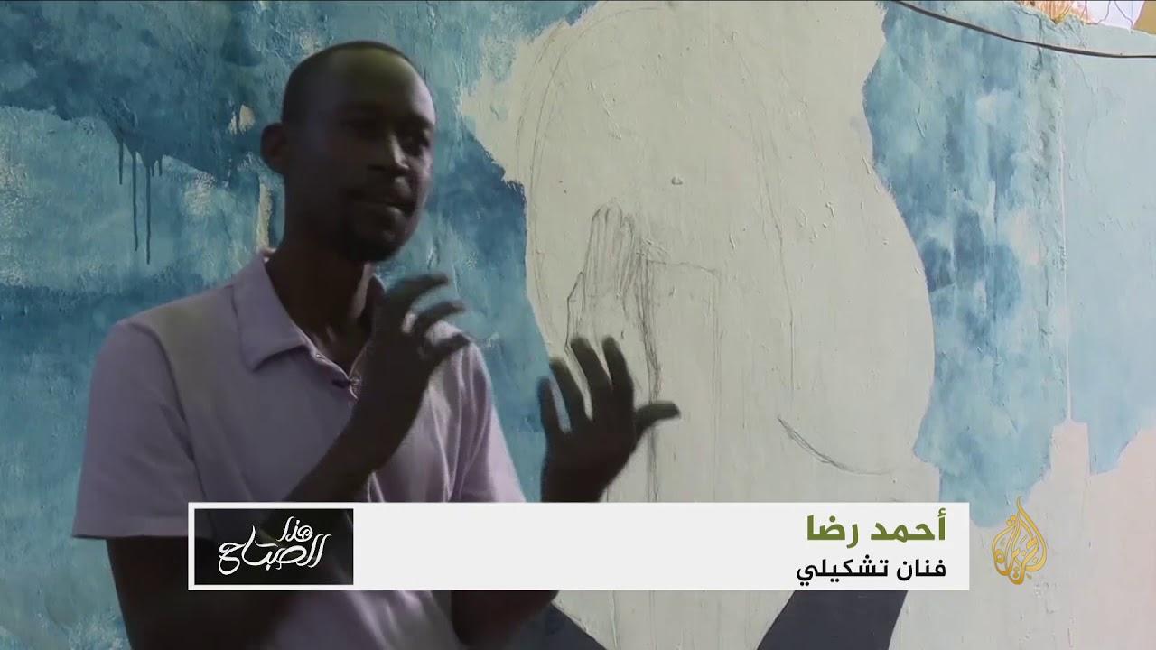 الجزيرة:هذا الصباح- فضاءات ثقافية خاصة تشع في سماء السودان