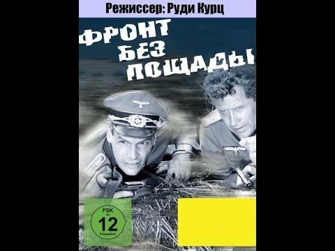 """Фронт без пощады. Cерия 7. """"Рояли для Малаги"""" (ГДР, 1984 год)"""