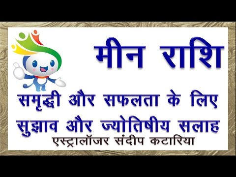 Hindi Meena Rashi Pisces Astrology Tips, Suggestions for Success, Growth, Prosperity in Life